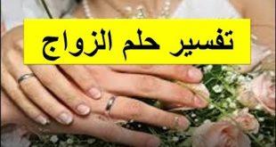 صورة حلمت اني تزوجت , الزواج في المنام للمتزوجة