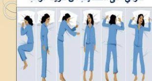 شخصيتك من طريقة نومك , طريقة نومك تحدد شخصيتك