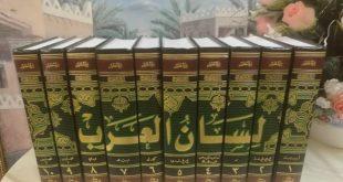 دار الكتب العلمية , احدث اصدارات دار الكتب العلمية