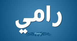 صورة معنى اسم رامي , خلفيات اسم رامي