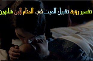 صورة تقبيل الميت في المنام , رؤيته تسعدني ولو في المنام