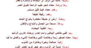صورة اسامي بنات دلع , دلع بنوتك بالاسماء دى وشوف ف حتها اللى هتطلع من عيونها
