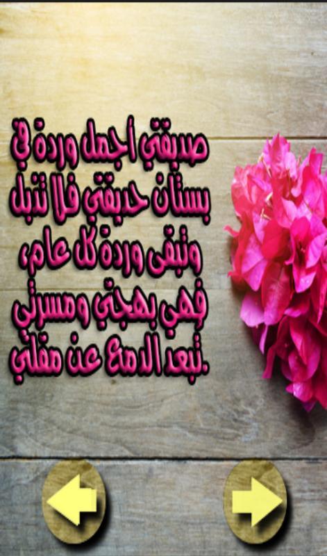 صورة رسالة الى اعز صديقة على قلبي , حبيبتي نعمة من الله 10904 1