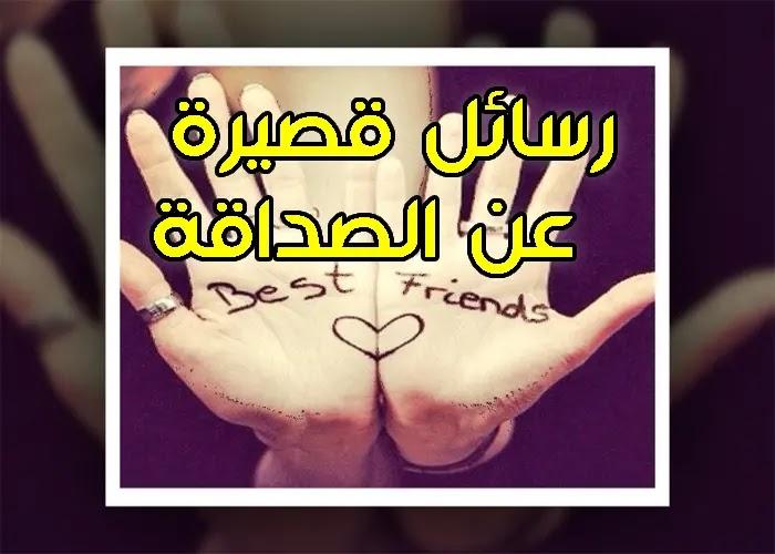 صورة رسالة الى اعز صديقة على قلبي , حبيبتي نعمة من الله 10904 5