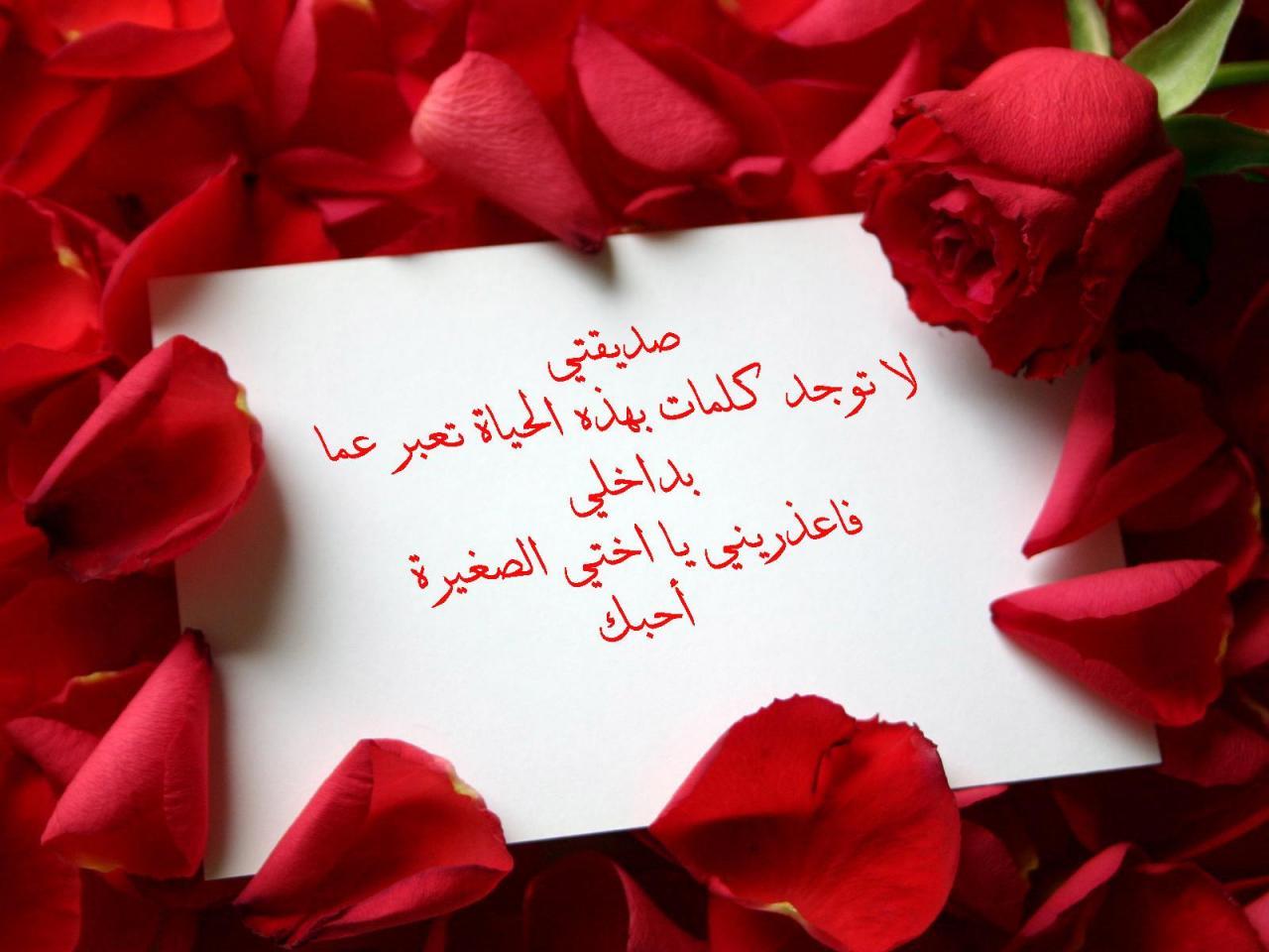 صورة رسالة الى اعز صديقة على قلبي , حبيبتي نعمة من الله 10904 7