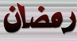 صورة معني اسم رمضان , اصل كلمة رمضان