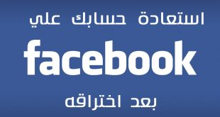 صورة لا استطيع الدخول الى حسابي في الفيس بوك , كيفية الدخول على الفيس بوك