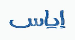 صورة معنى اسم اياس , معنى اسم اياس من ٦ حروف