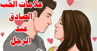 صورة علامات الحب عند الشباب , الفرق بين الشباب والبنات في الحب