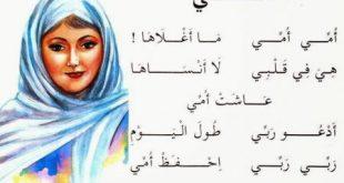 صورة اغنيه امي , قصيدة عن الام للاطفال