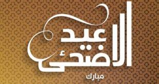 صورة عبارات جميلة عن العيد , كلام جميل عيد فطر