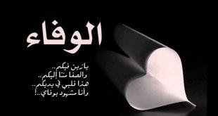 صورة كلمات عن الوفاء بالعهد , تنزيل صور عن الوفاء