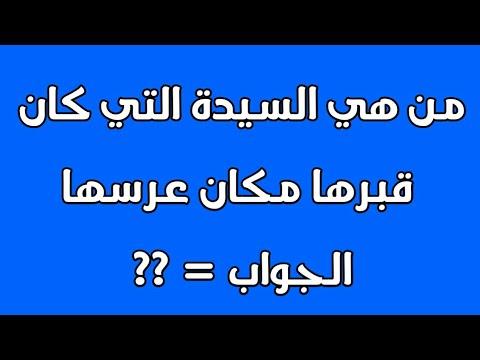 اعرف دينك الاسلامى اسئلة دينية صعبة كارز