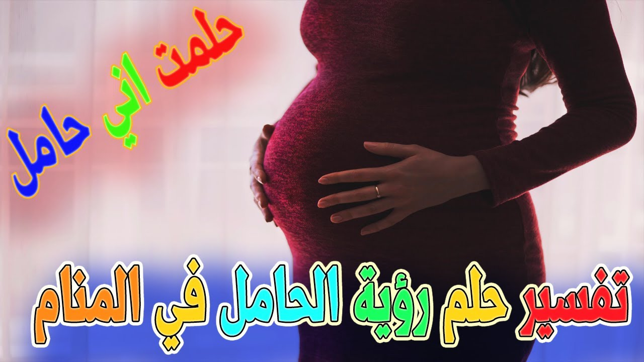 صورة اغرب تفسير شوفته في حياتي , حلمت اني حامل وانا عزباء 5221 3