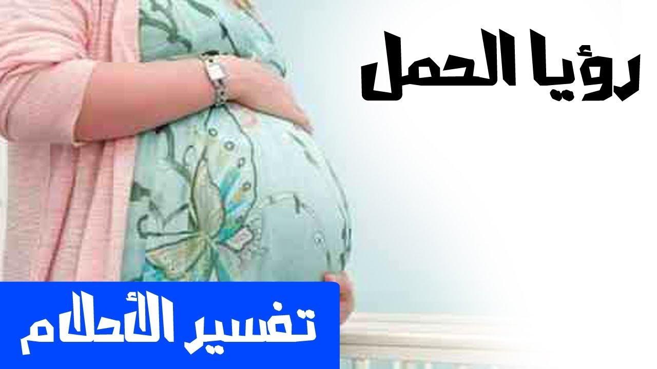 صورة اغرب تفسير شوفته في حياتي , حلمت اني حامل وانا عزباء 5221 4