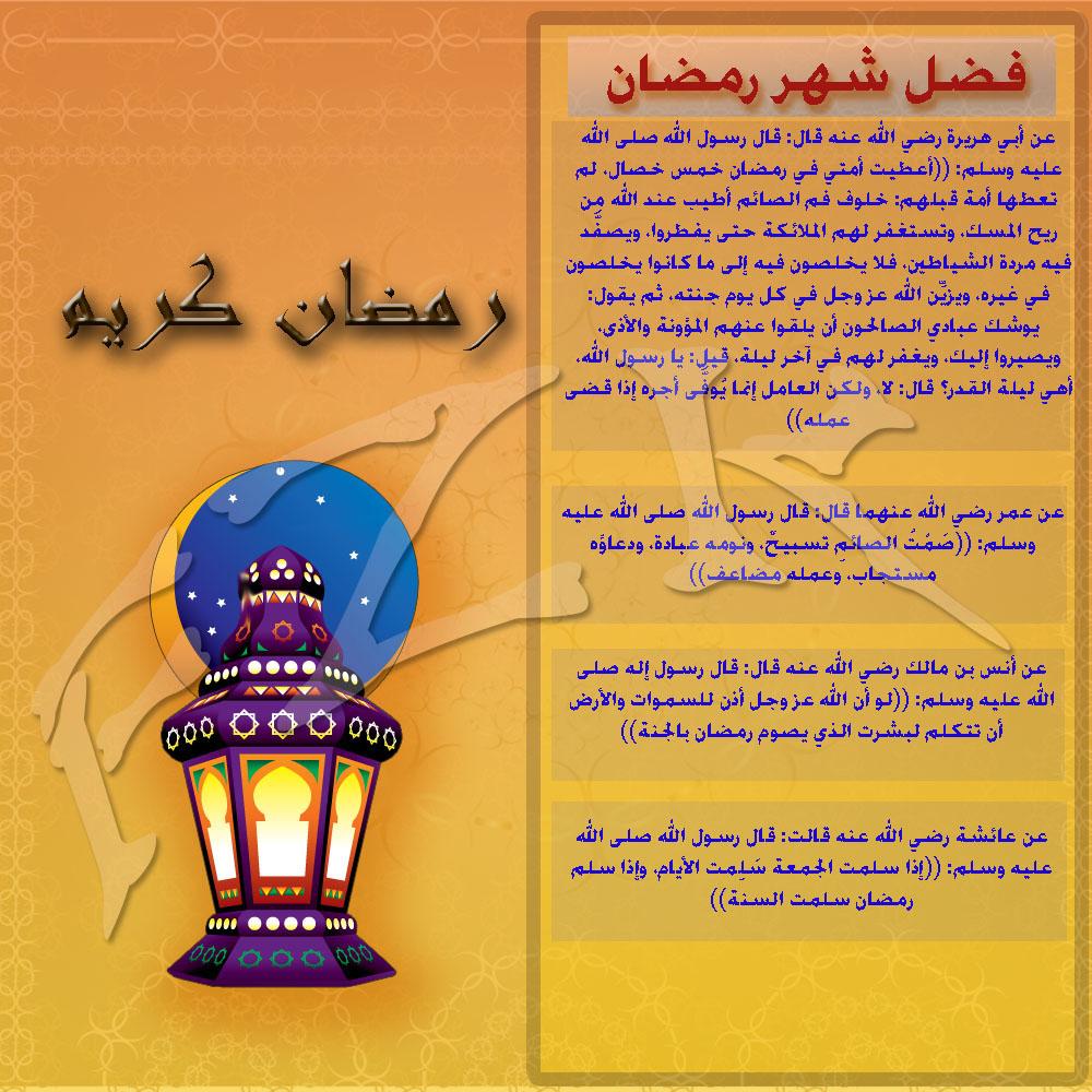 اجمل ما قيل عن شهر رمضان فضل شهر رمضان كارز