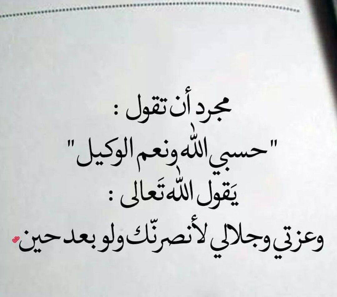 صورة ماقيل في كلمه حسبي الله , معنى حسبي الله ونعم الوكيل 5393 1