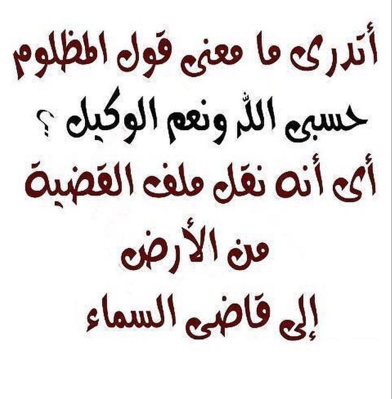 صورة ماقيل في كلمه حسبي الله , معنى حسبي الله ونعم الوكيل 5393 2