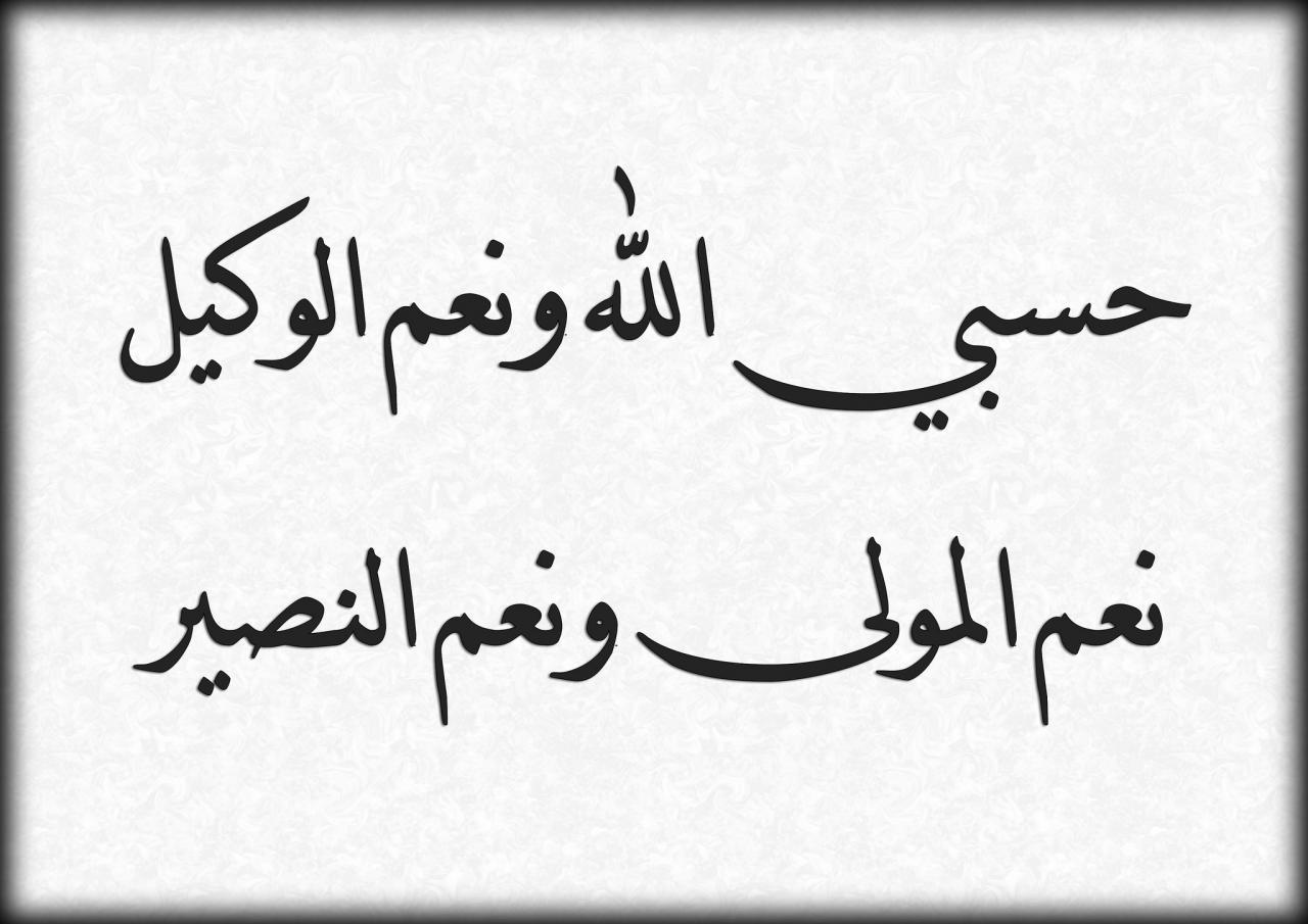 صورة ماقيل في كلمه حسبي الله , معنى حسبي الله ونعم الوكيل 5393 4