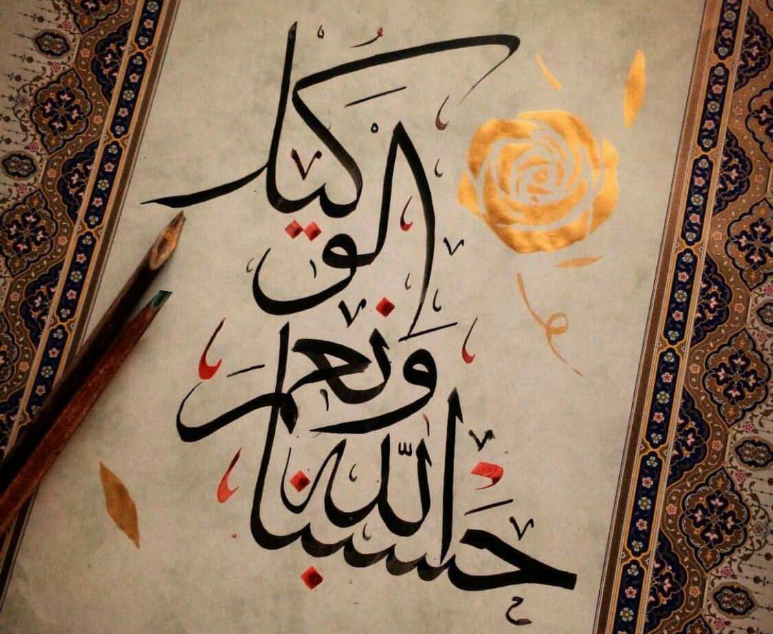 صورة ماقيل في كلمه حسبي الله , معنى حسبي الله ونعم الوكيل 5393 5