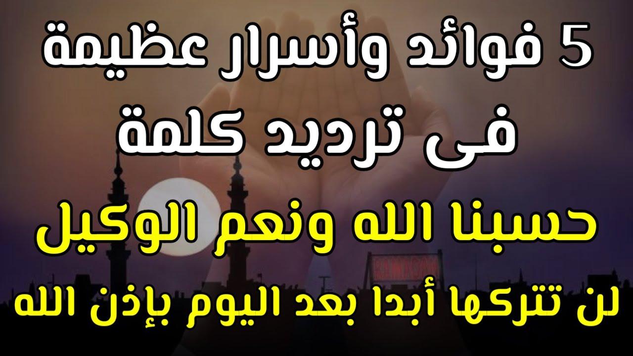 صورة ماقيل في كلمه حسبي الله , معنى حسبي الله ونعم الوكيل 5393 6