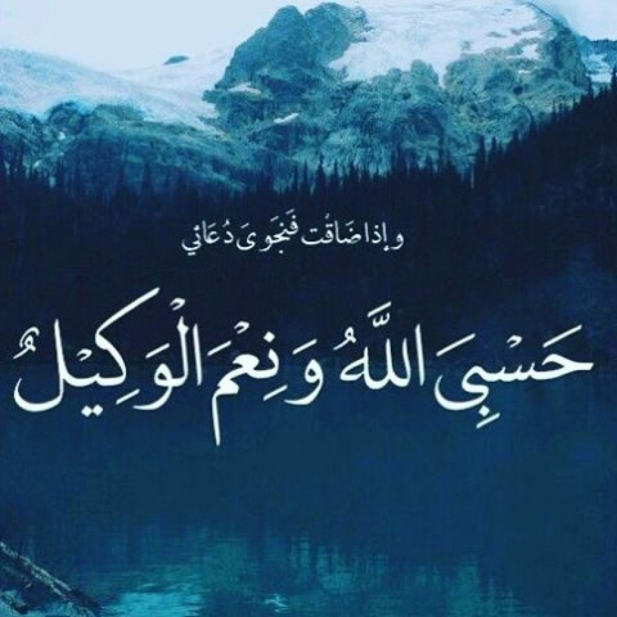 صورة ماقيل في كلمه حسبي الله , معنى حسبي الله ونعم الوكيل 5393 7