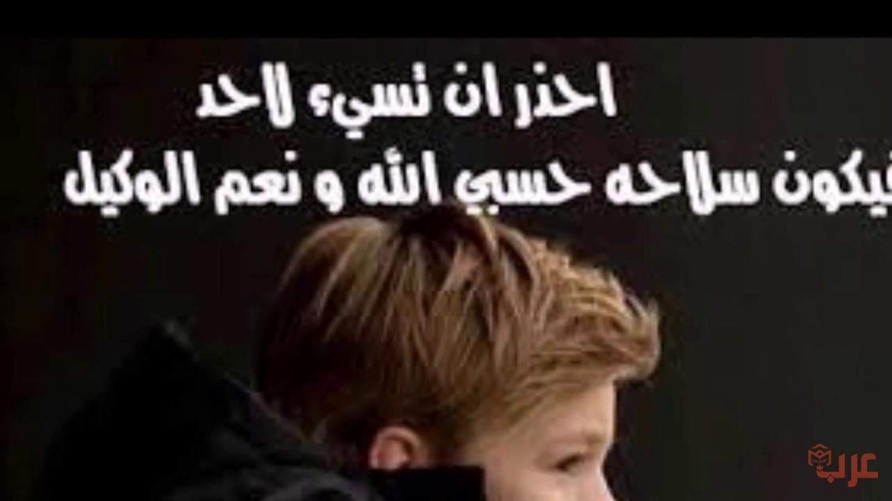 صورة ماقيل في كلمه حسبي الله , معنى حسبي الله ونعم الوكيل 5393 8