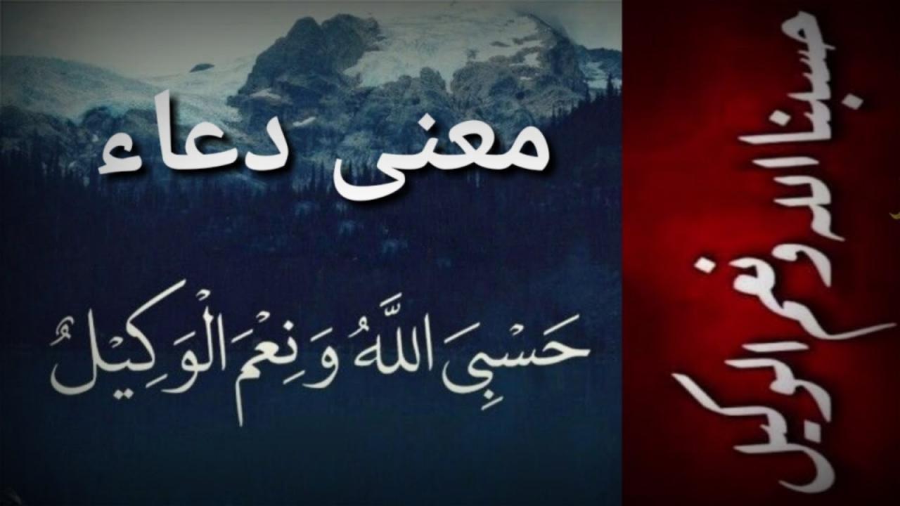 صورة ماقيل في كلمه حسبي الله , معنى حسبي الله ونعم الوكيل 5393