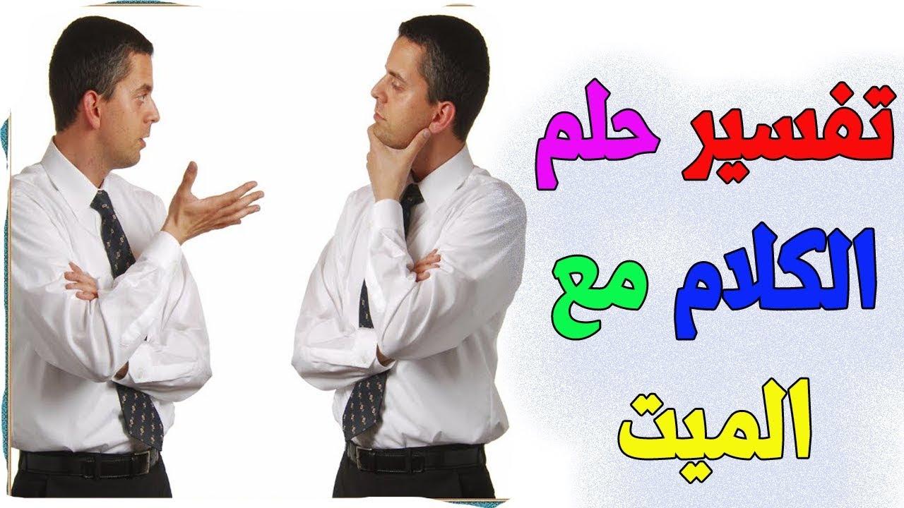 صورة رؤية الميت في المنام يتكلم معك 3707