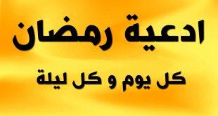 صورة ادعية رمضان قصيرة 4697 11 310x165