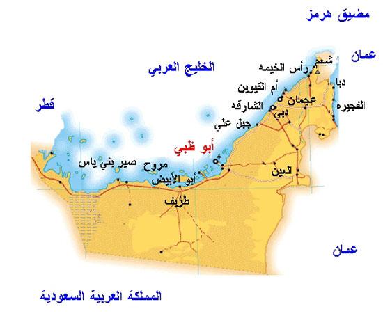 صورة اسماء الامارات السبع 10961 1