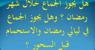 صورة حكم الجماع في رمضان 2637 3 310x165