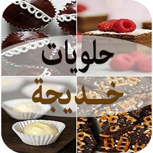 صورة وصفات حلويات خديجة 10982 1