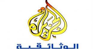 صورة مستنى ايه بسرعه اعرف اخر الاخبار والحدث مع قناه الجزيره , تردد قناة الجزيرة مباشر 229 1 310x165