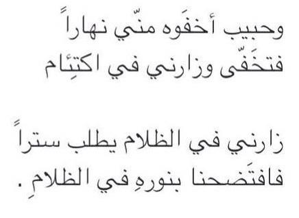 صورة شعر غزل فاحش في وصف جسد المراة 58 4