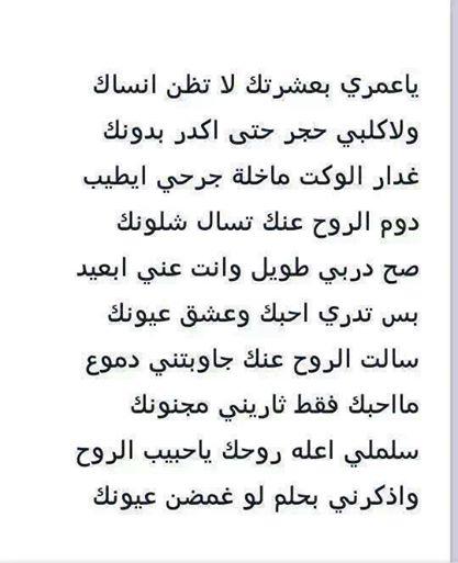 شعر شعبي عراقي عتاب كارز