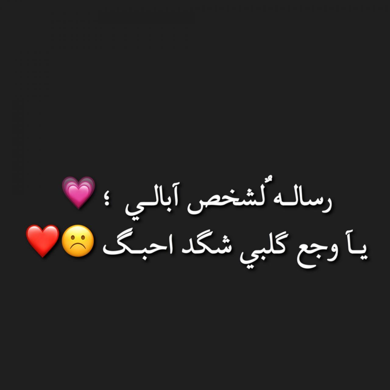 شعر عراقي عتاب حزين شهد 3