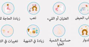 علامات الحمل الاولى