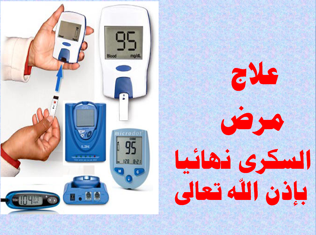 صورة صور لمرض السكري , اعراض السكر وطرق علاجه 10194