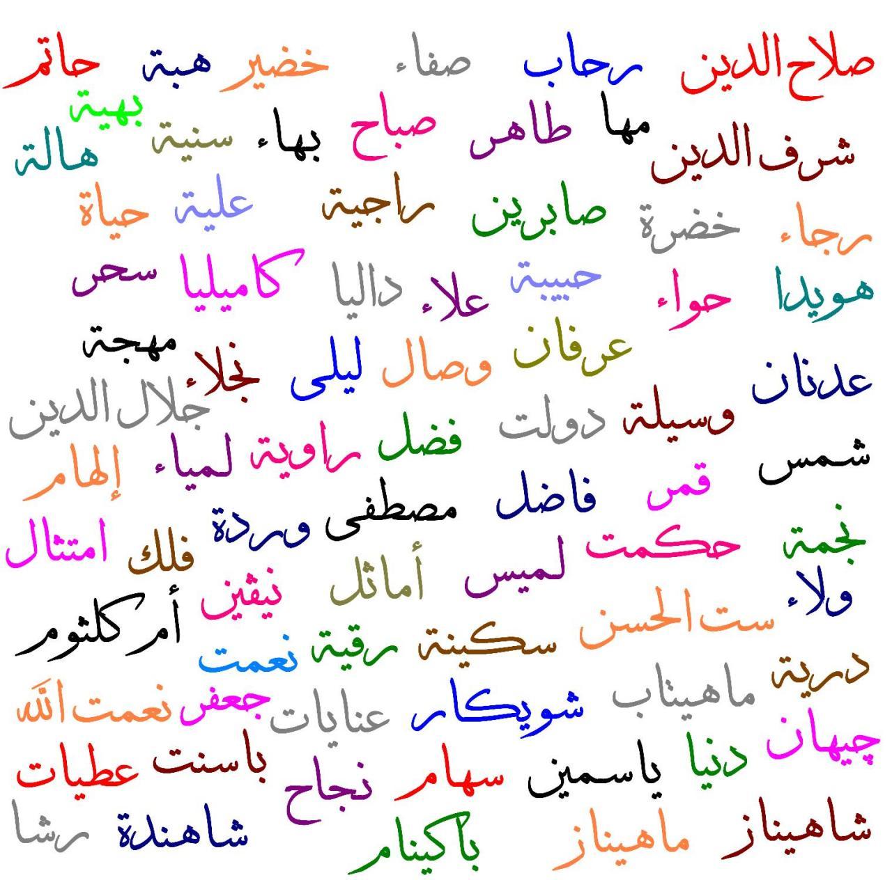 اسماء بنات العرب اجمل اسماء بنات كارز