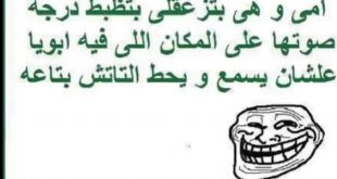 صورة كلام مسخرة فيس بوك , صور مضحكة على الفيس بوك 10396 11 310x165