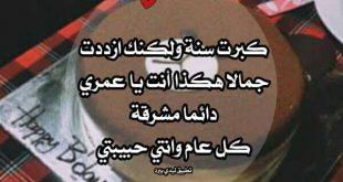 صورة خواطر عيد ميلاد حبيبي 11545 11 310x165