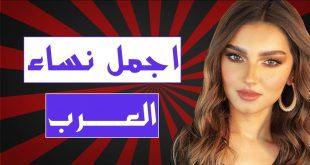 صورة اجمل نساء العرب , نساء جميلات 342 11 310x165
