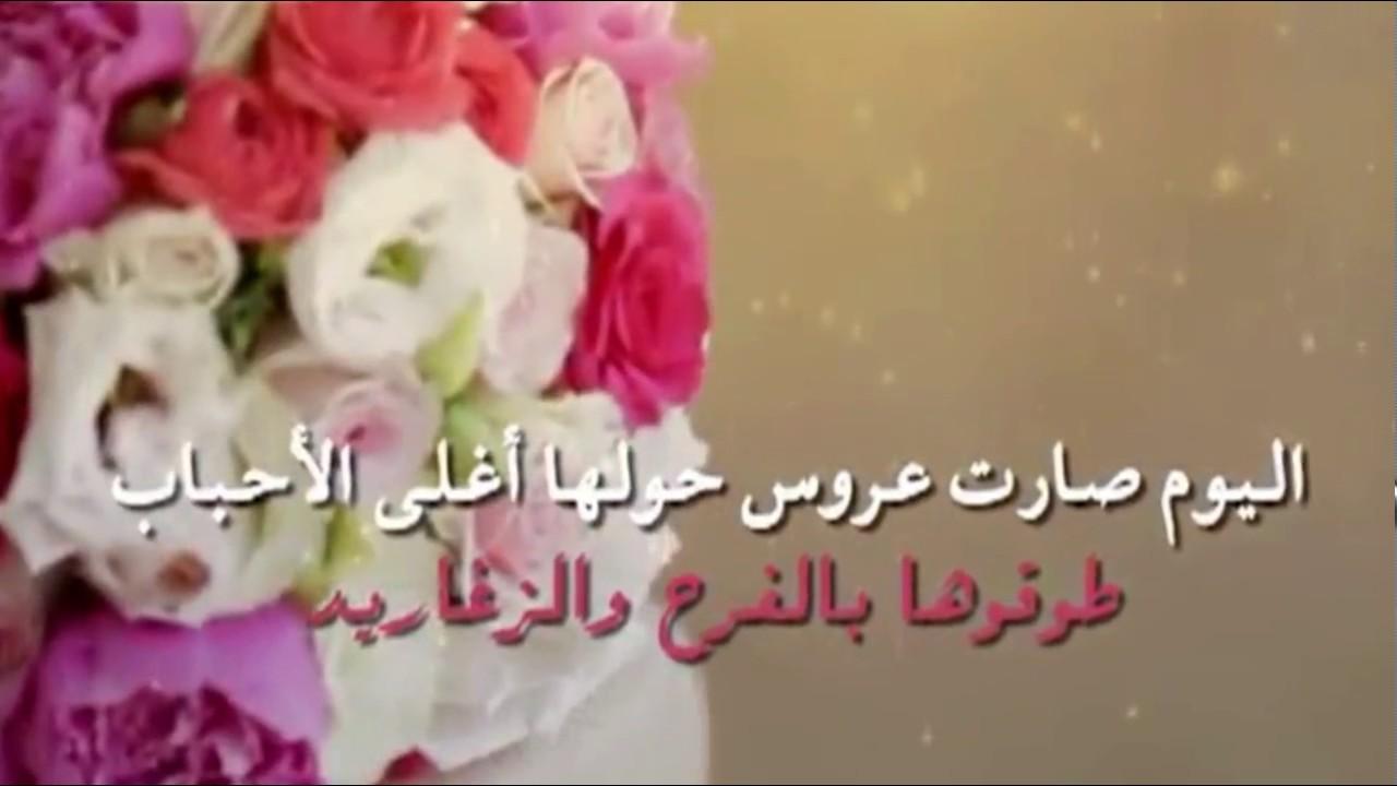 عبارات تهنئة للعروس من صديقتها الف مبروك لاحلى عروسة هنا كارز