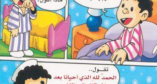 دعاء الاستيقاظ من النوم , تحصين المسلم من الاذى